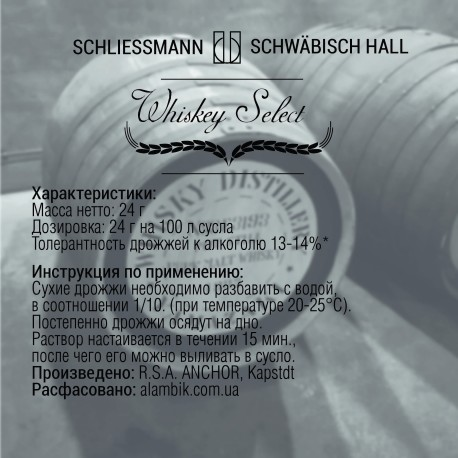 Дрожжи для зерновых и кукурузы - Schlissmann Whiskey Select