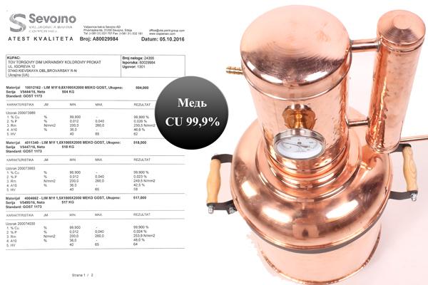 Медный аппарат украинского производства 99,9% в составе медь. Позволяет делать качественный виски без ярко выраженного запаха сивушных масел
